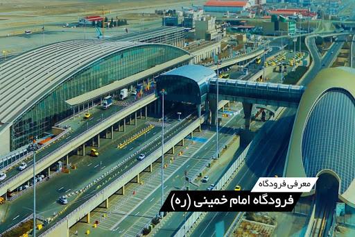فرودگاه بین المللی امام خمینی (ره)